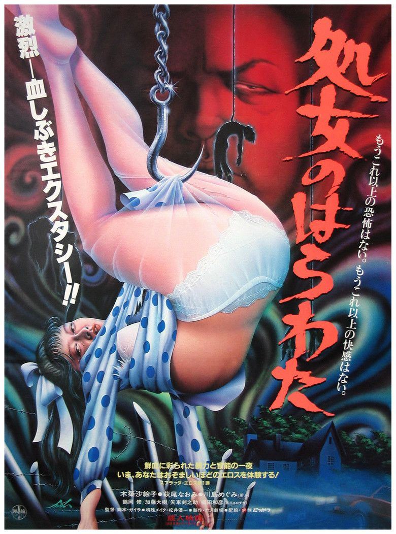 Entrails of a Virgin movie poster