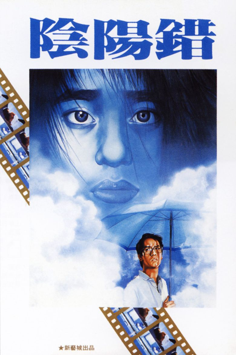 Esprit damour movie poster