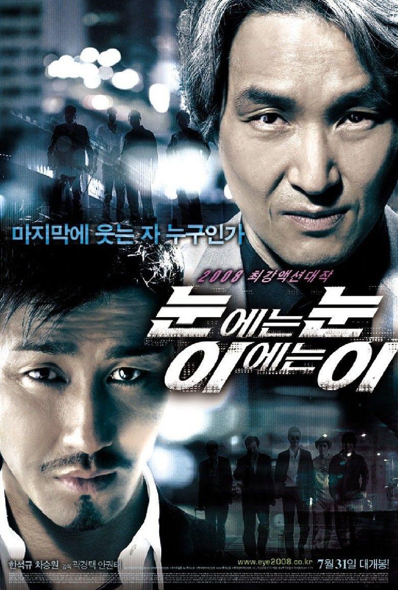 Eye for an Eye (2008 film) movie poster