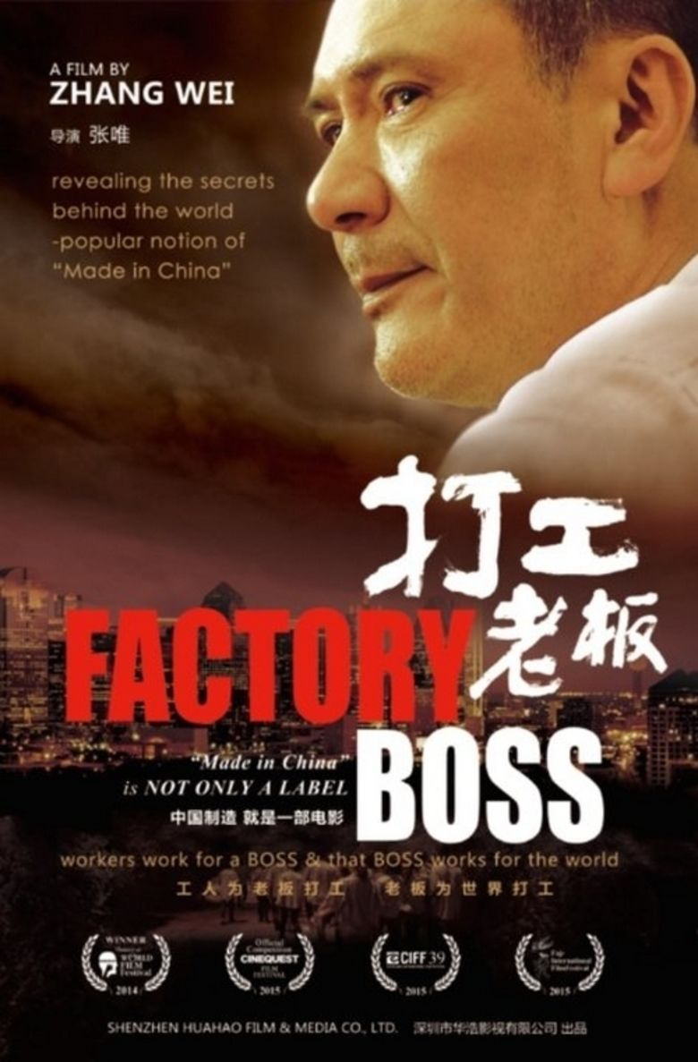 Factory Boss movie poster