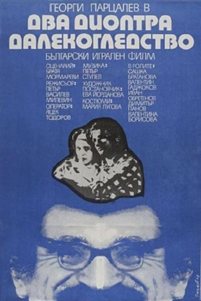 Farsighted for Two Diopters movie poster