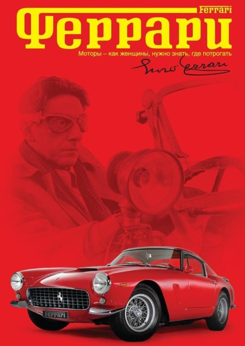 Ferrari Film Alchetron The Free Social Encyclopedia
