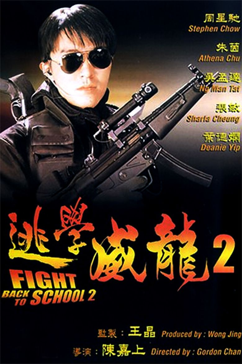 Fight Back to School II movie poster