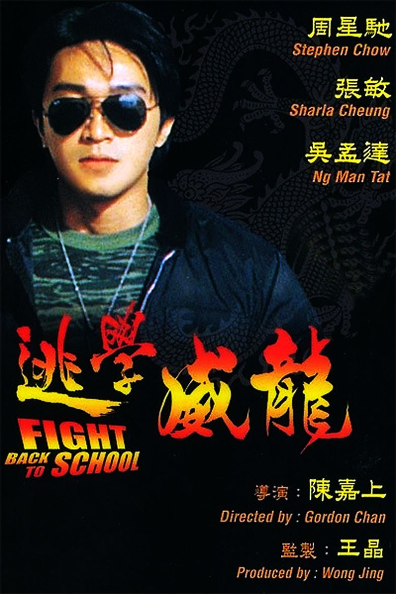 Fight Back to School movie poster