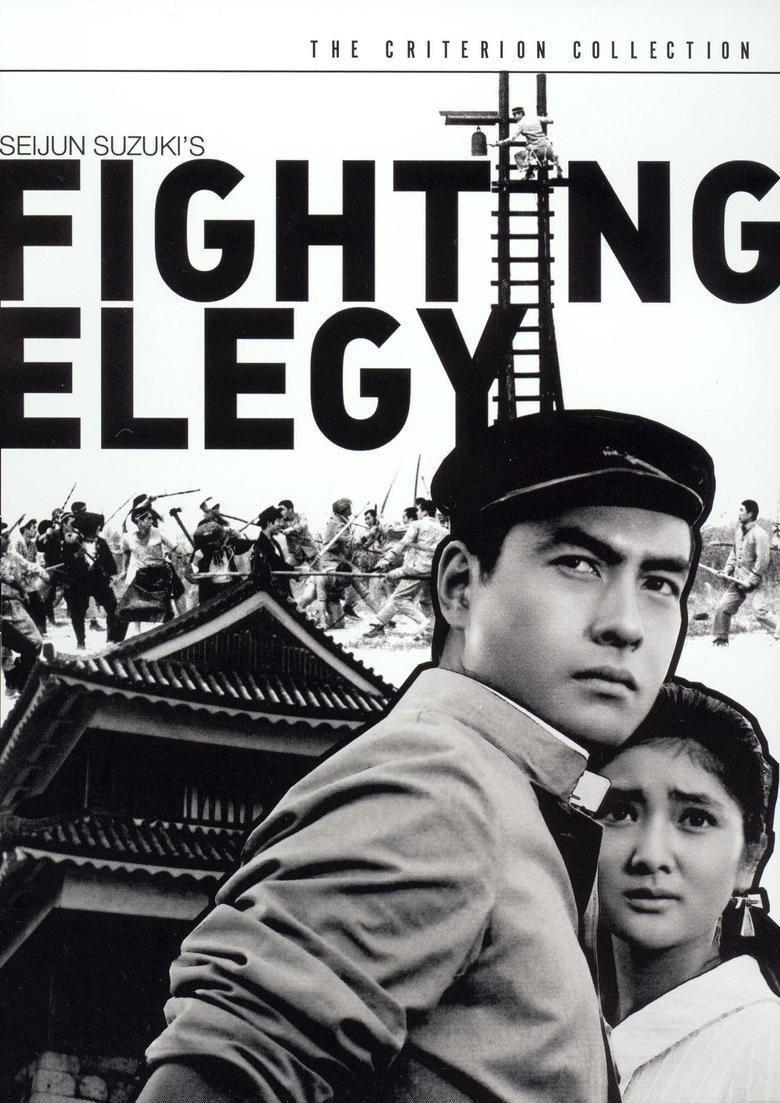 Fighting Elegy movie poster