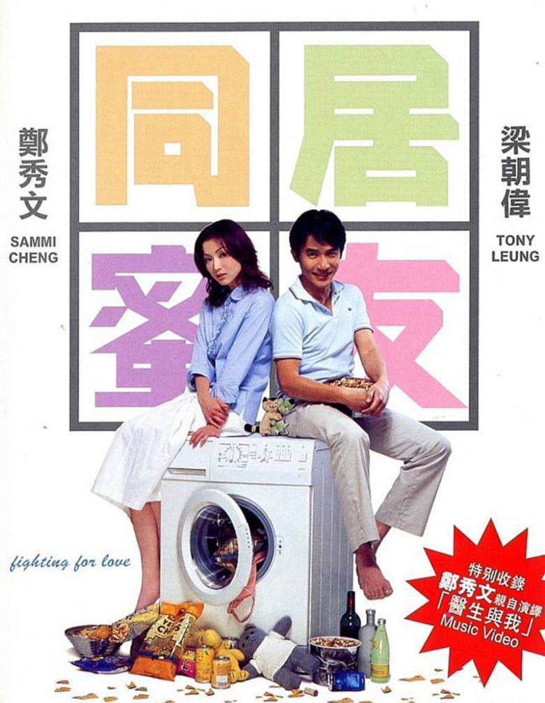 Fighting for Love movie poster