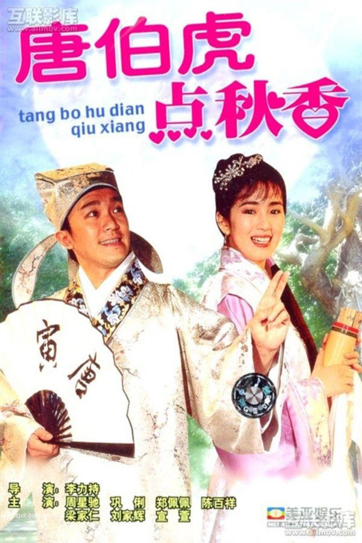 Flirting Scholar movie poster