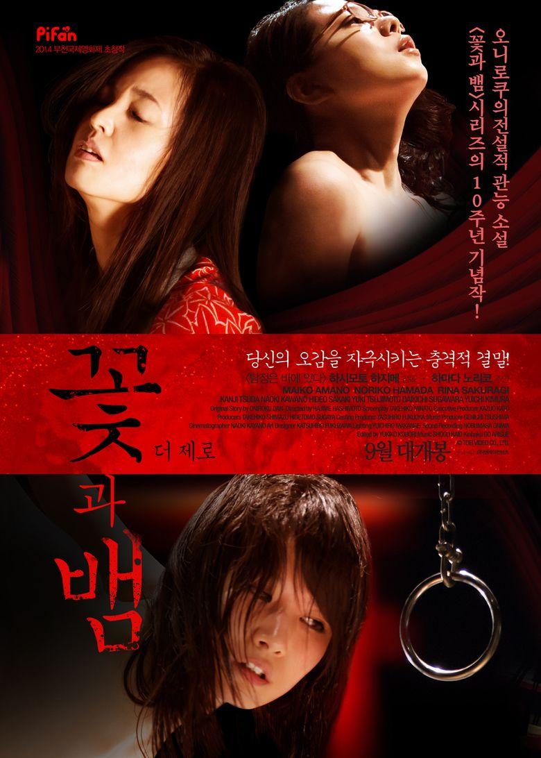 Flower and Snake: Zero movie poster