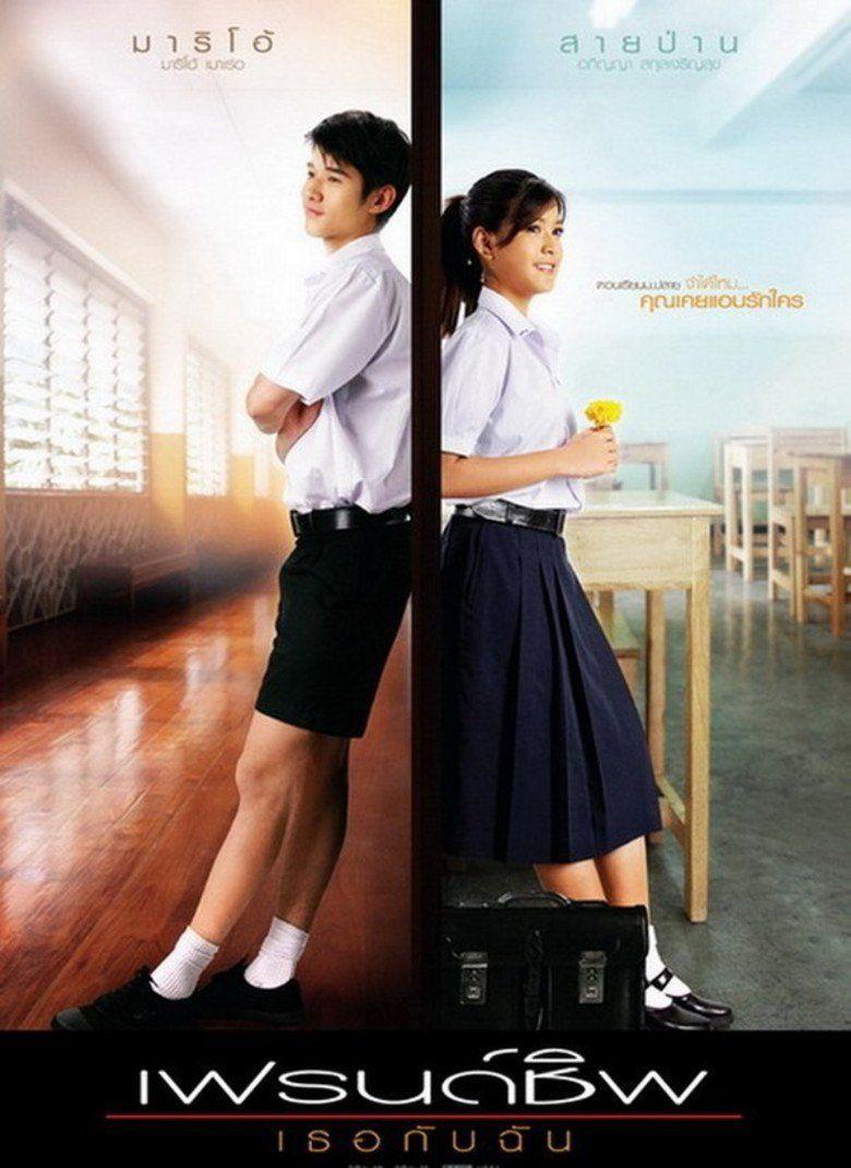 Friendship (film) movie poster