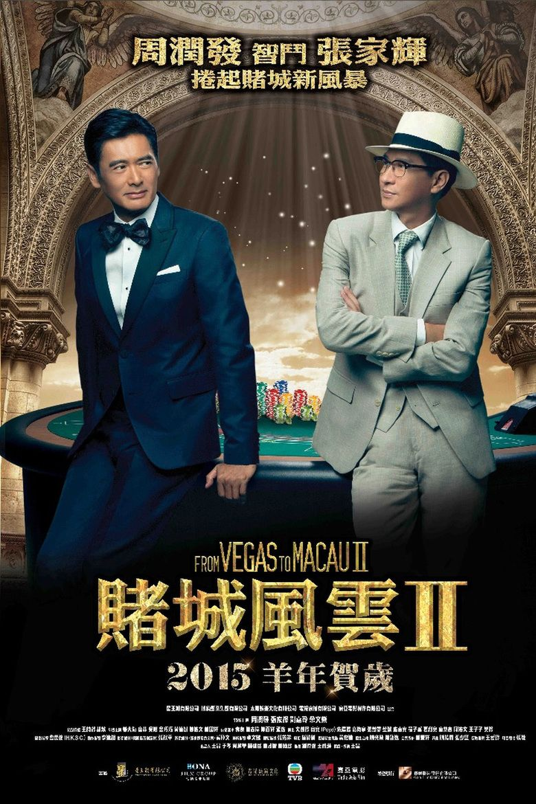 From Vegas to Macau II movie poster