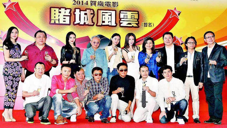 From Vegas to Macau movie scenes