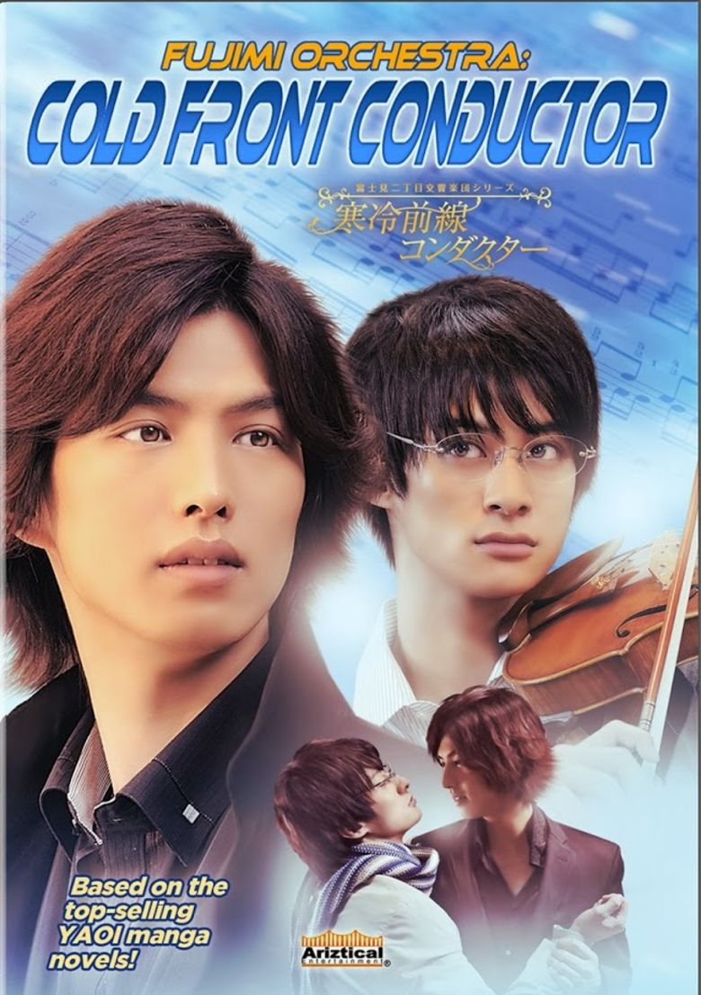 Fujimi Orchestra movie poster