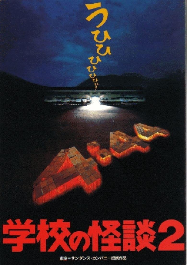 Gakko no Kaidan 2 movie poster