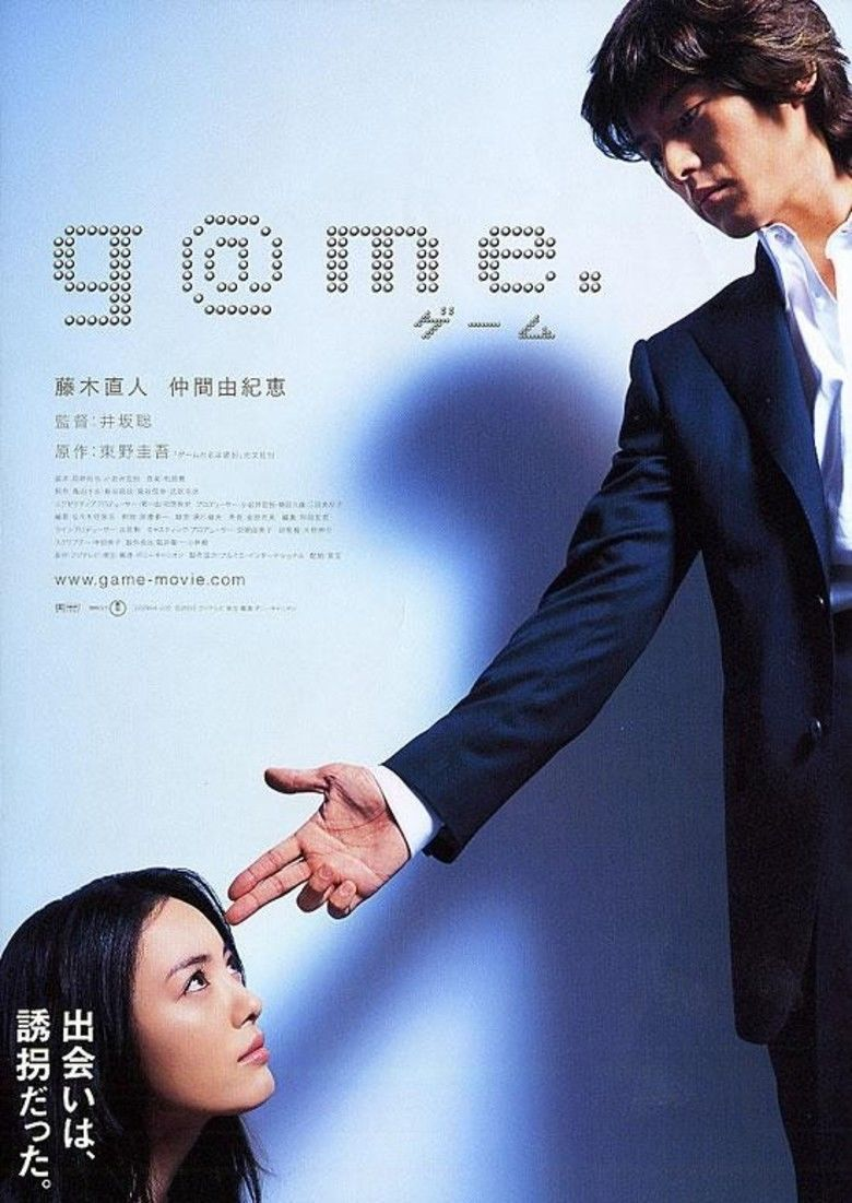 Game (2003 film) movie poster