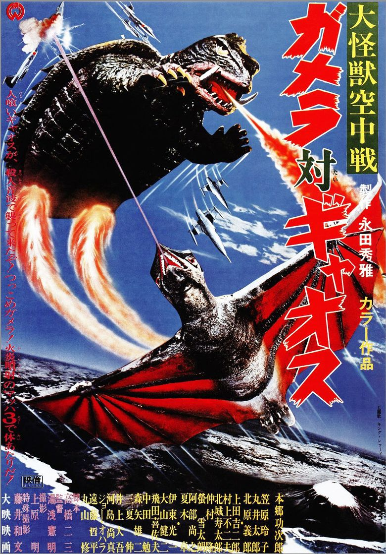 Gamera vs Gyaos movie poster