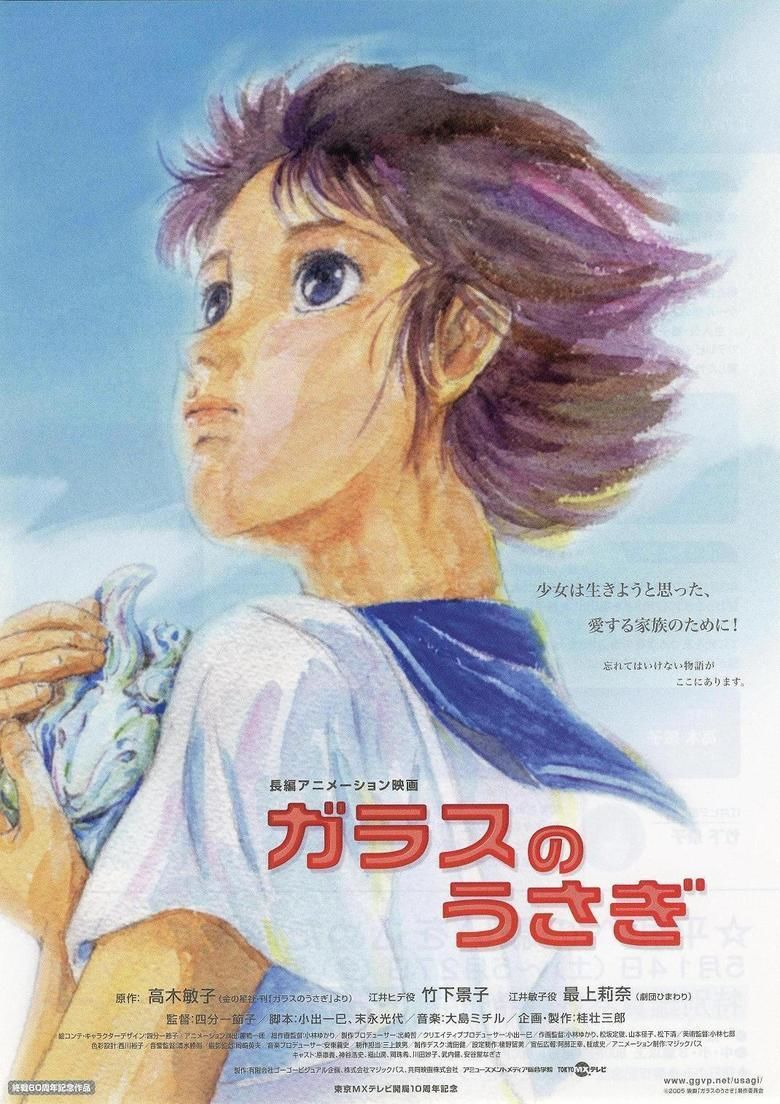 Garasu no Usagi movie poster