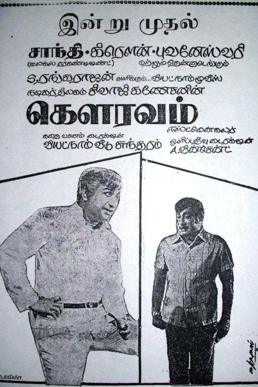 Gauravam (1973 film) movie poster