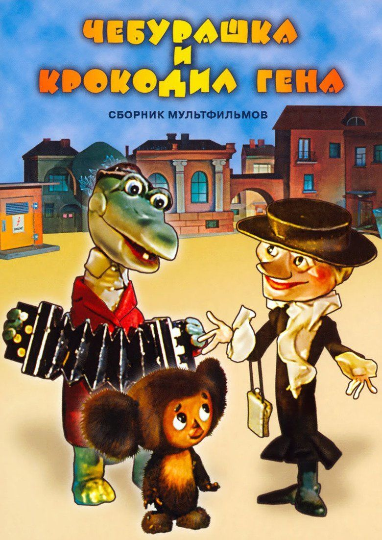 Gena the Crocodile (film) movie poster