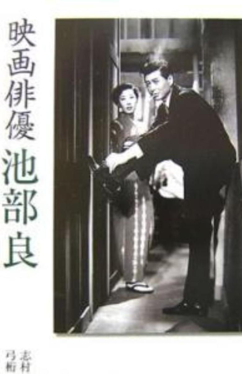 Gendai jin movie poster