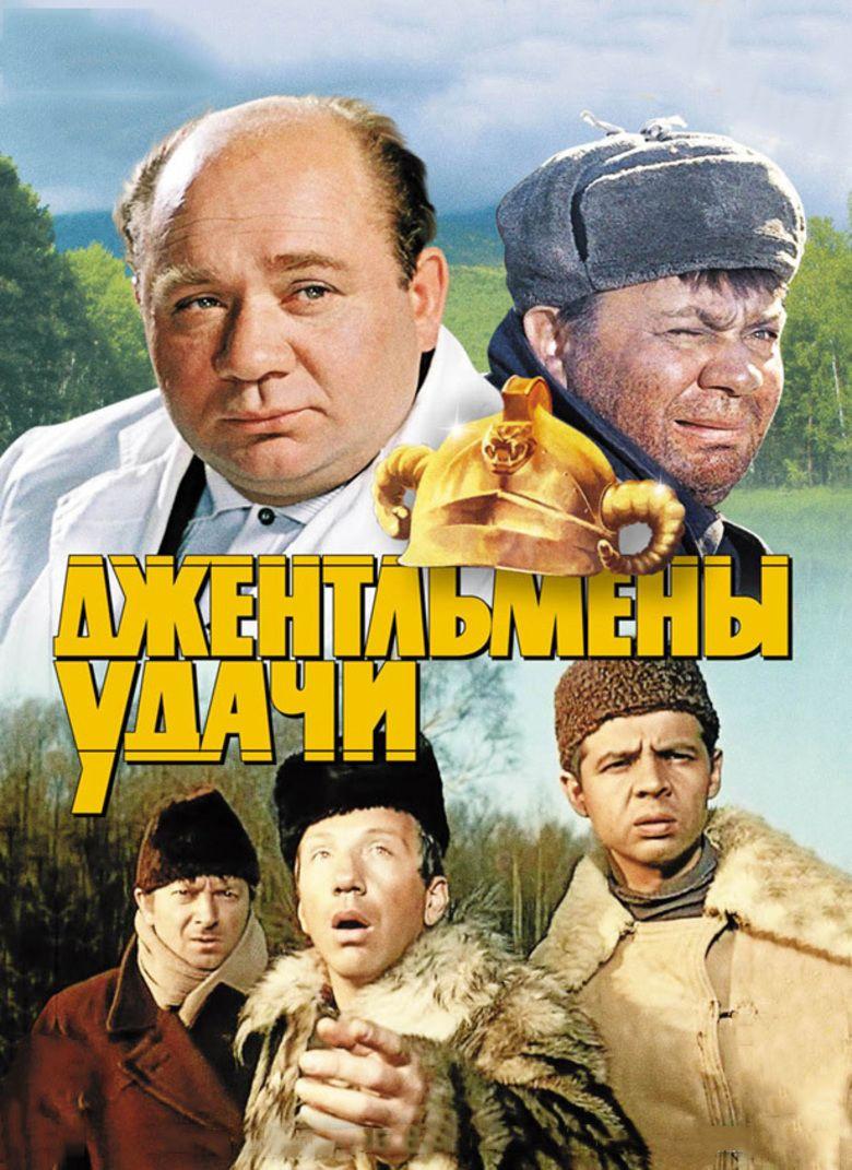 Gentlemen of Fortune movie poster