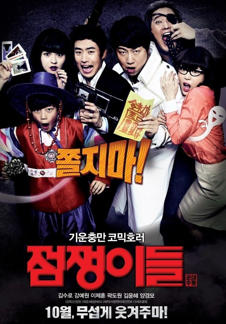 Ghost Sweepers movie poster