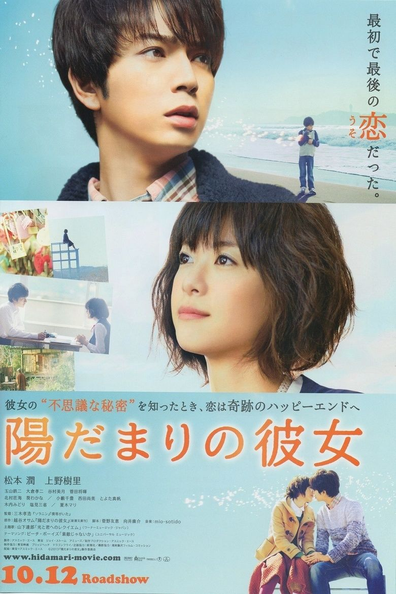 Girl in the Sunny Place movie poster