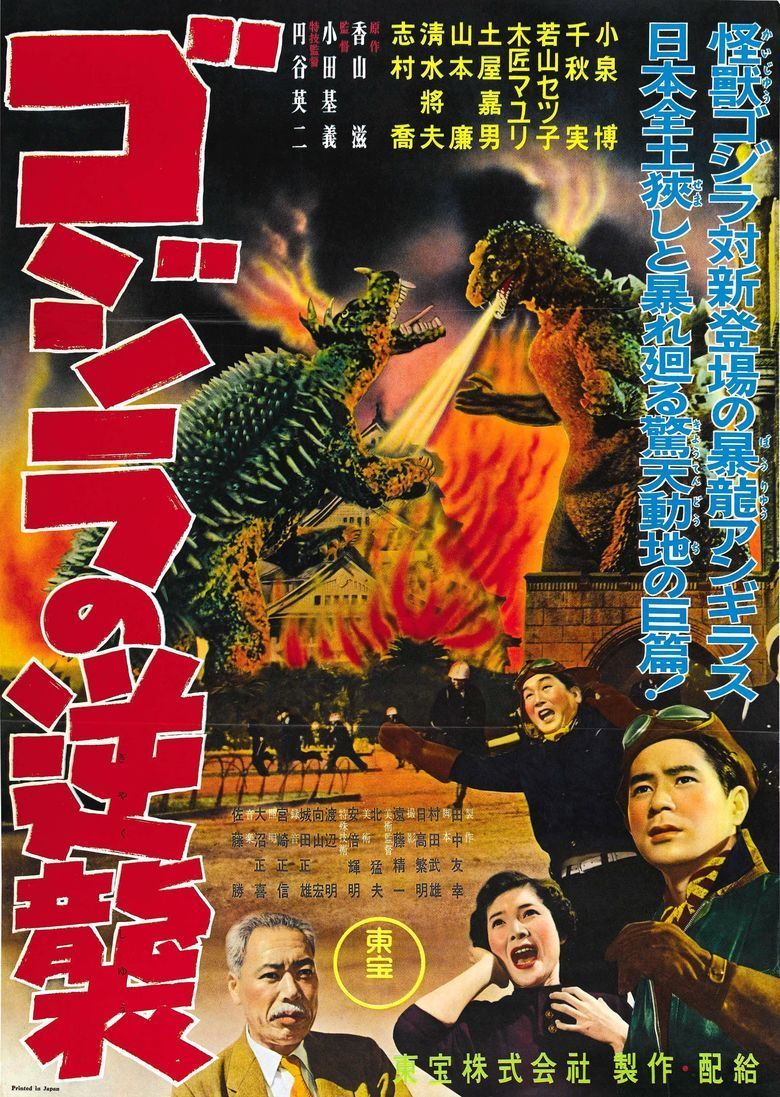 Godzilla Raids Again movie poster