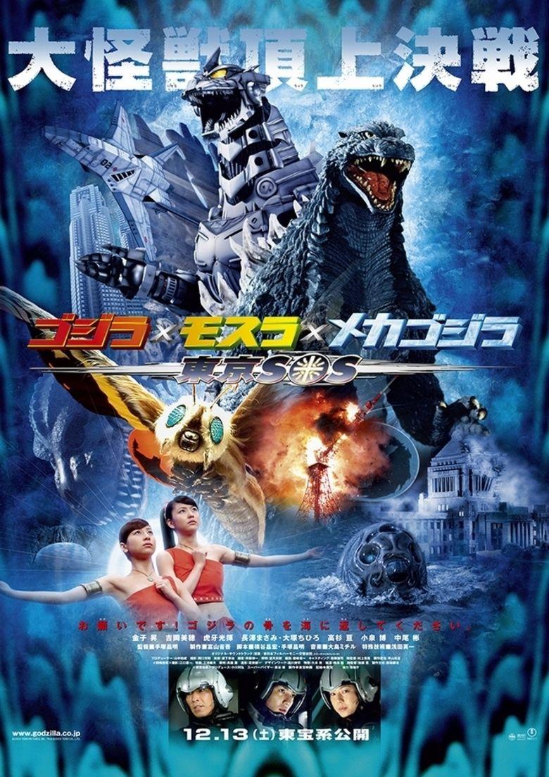 Godzilla: Tokyo SOS movie poster