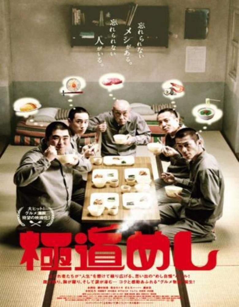 Gokudo Meshi movie poster