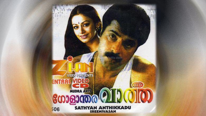 Golanthara Vartha movie scenes
