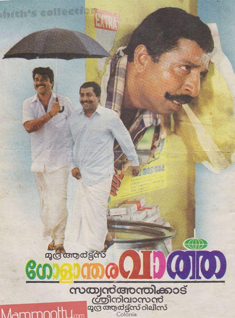 Golanthara Vartha movie poster