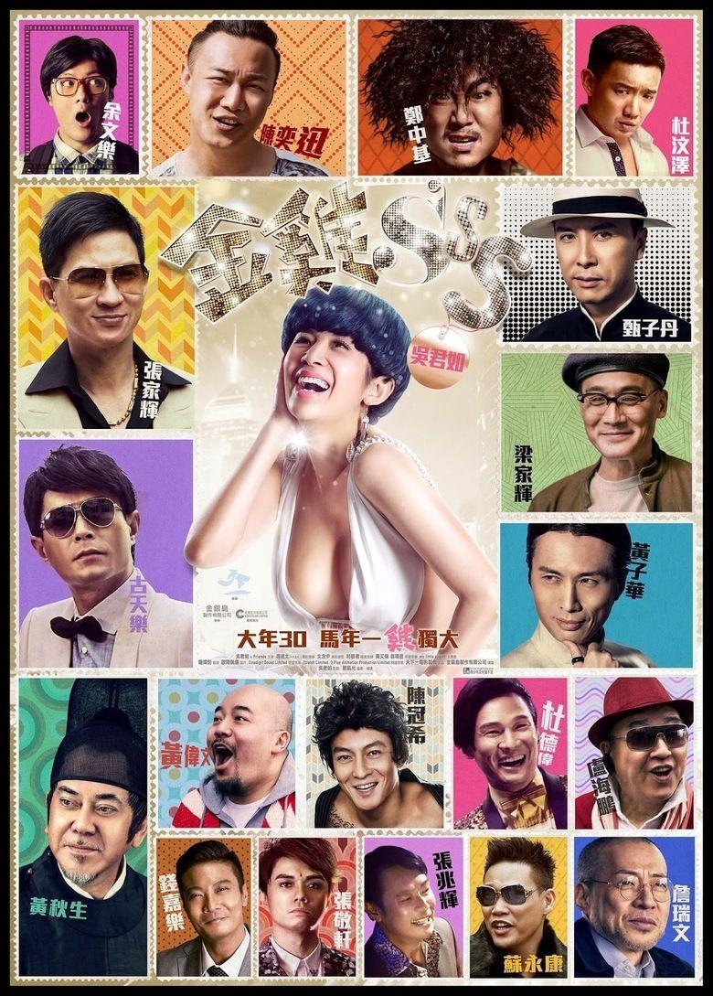 Golden Chicken 3 movie poster