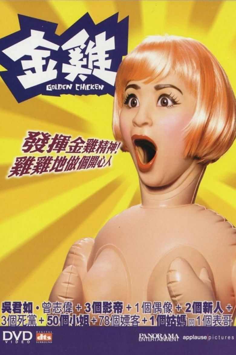 Golden Chicken movie poster