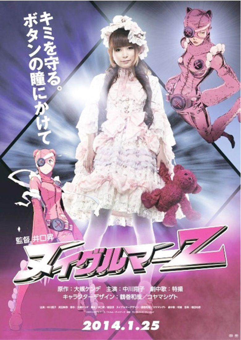 Gothic Lolita Battle Bear movie poster
