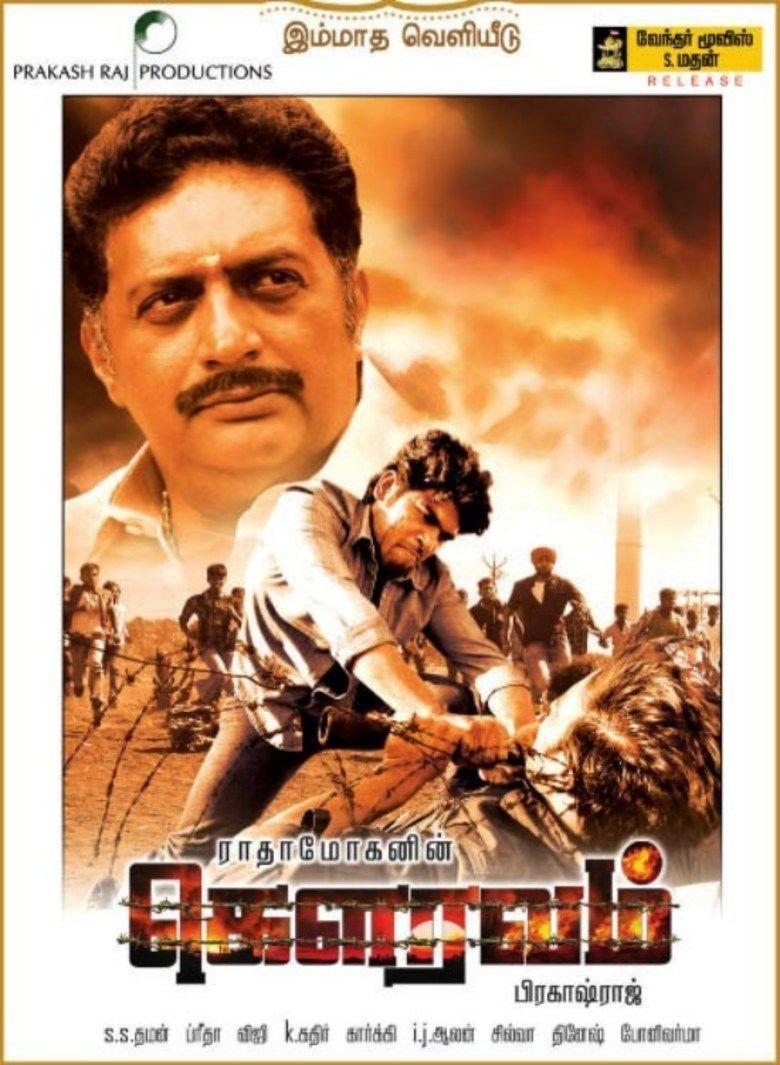 Gouravam (2013 film) movie poster