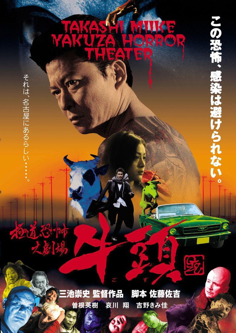 Gozu movie poster
