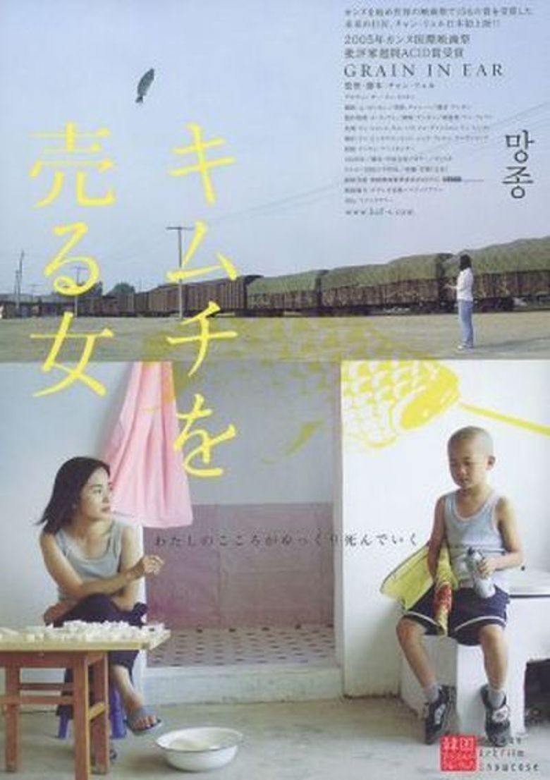 Grain in Ear movie poster