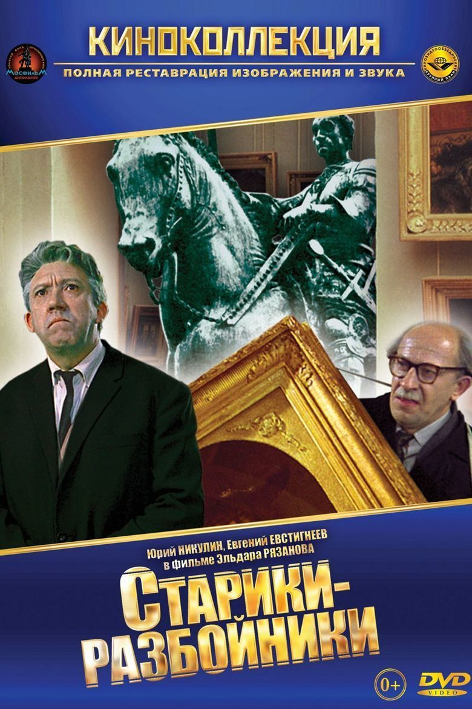 Grandads Robbers movie poster