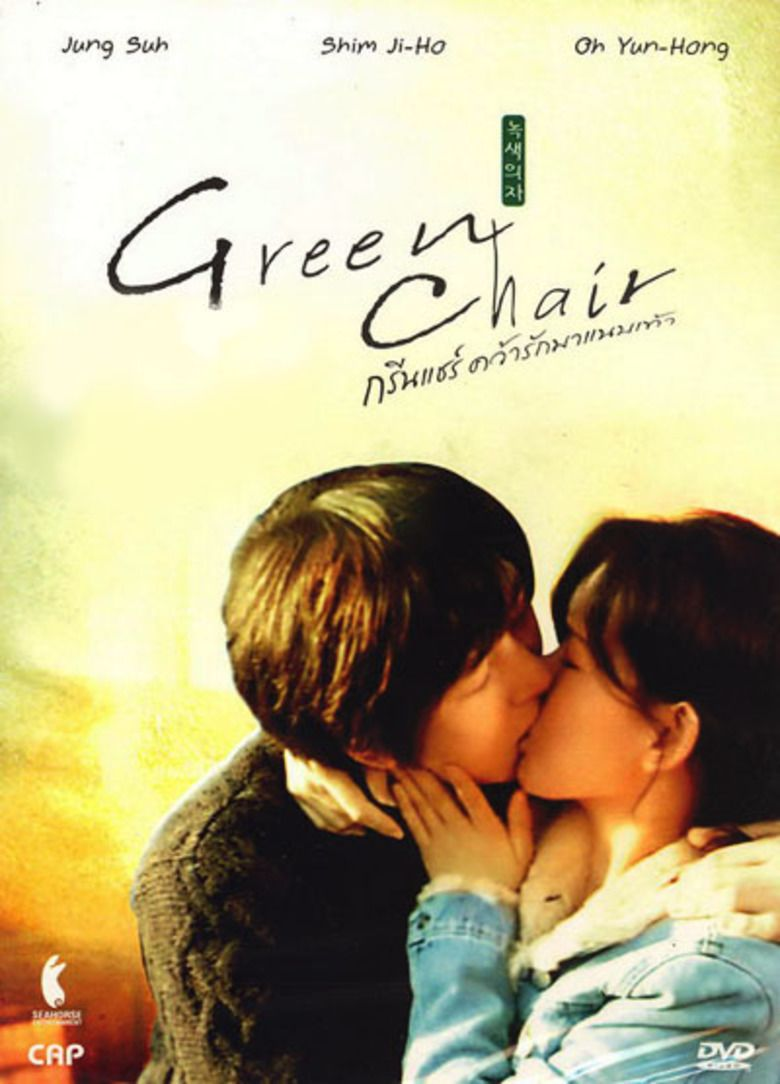 Green Chair movie poster