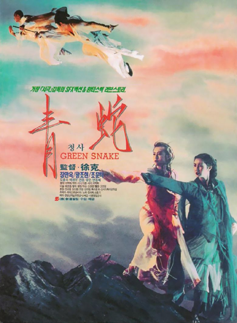 Green Snake movie poster