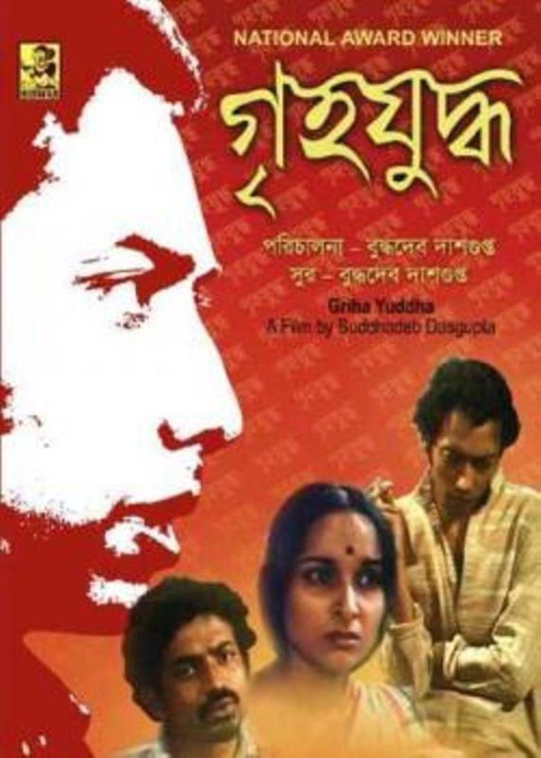 Grihajuddha movie poster