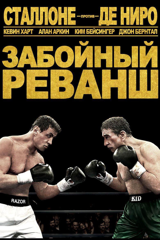 Grudge Match (film) movie poster