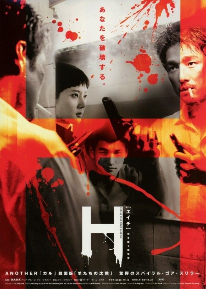 H (2002 film) movie poster