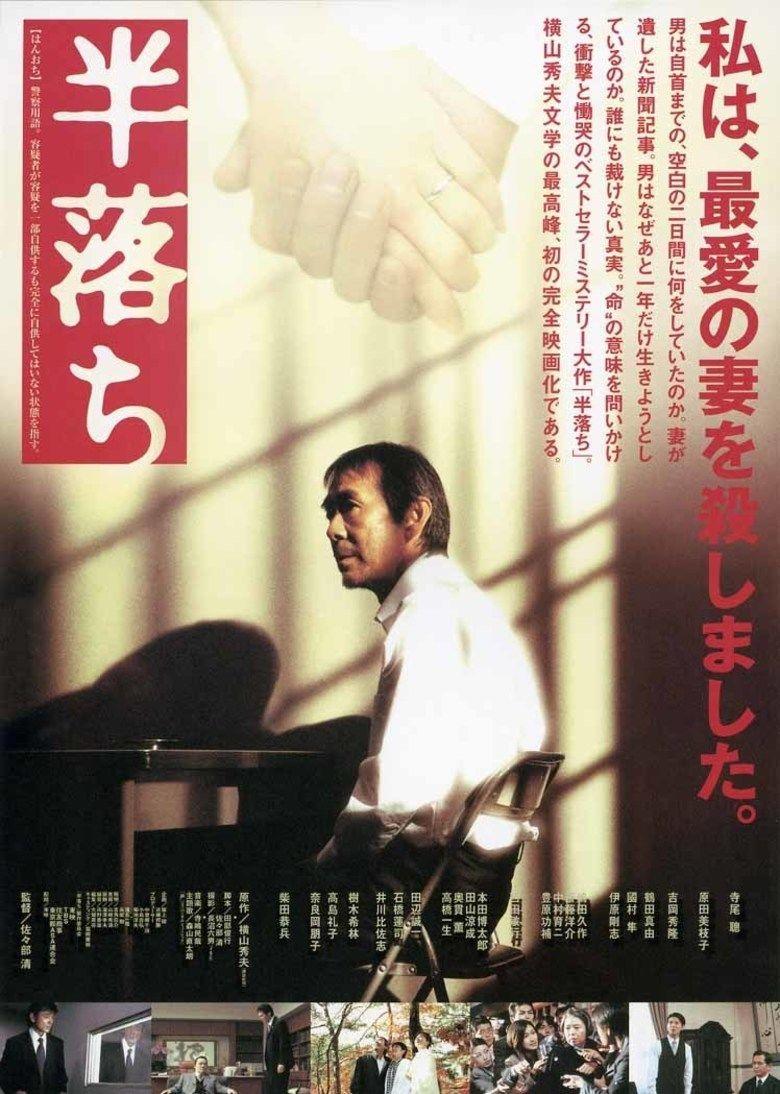 Half a Confession movie poster