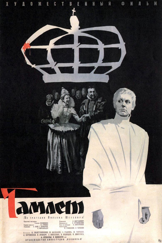 Hamlet (1964 film) movie poster