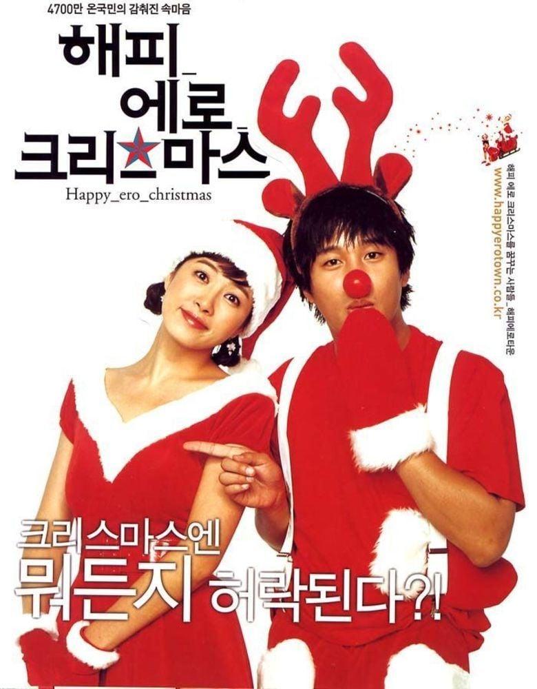 Happy Ero Christmas movie poster