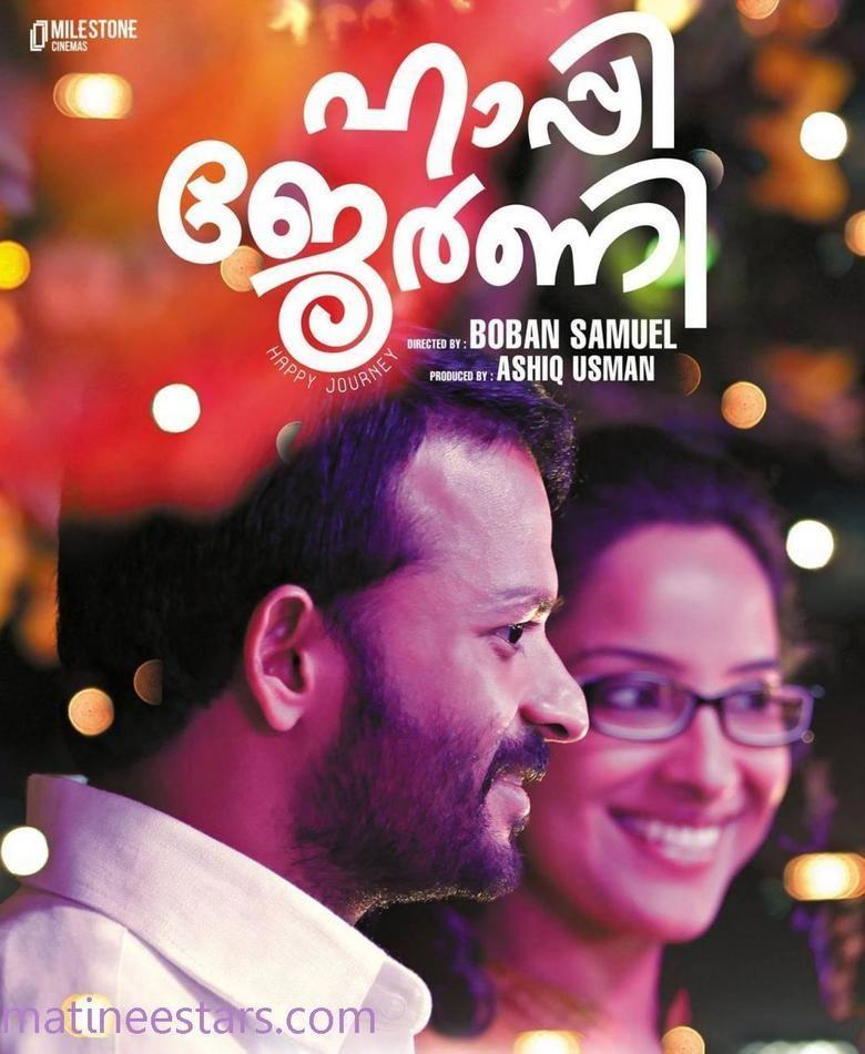 Happy Journey (2014 Malayalam film) movie poster