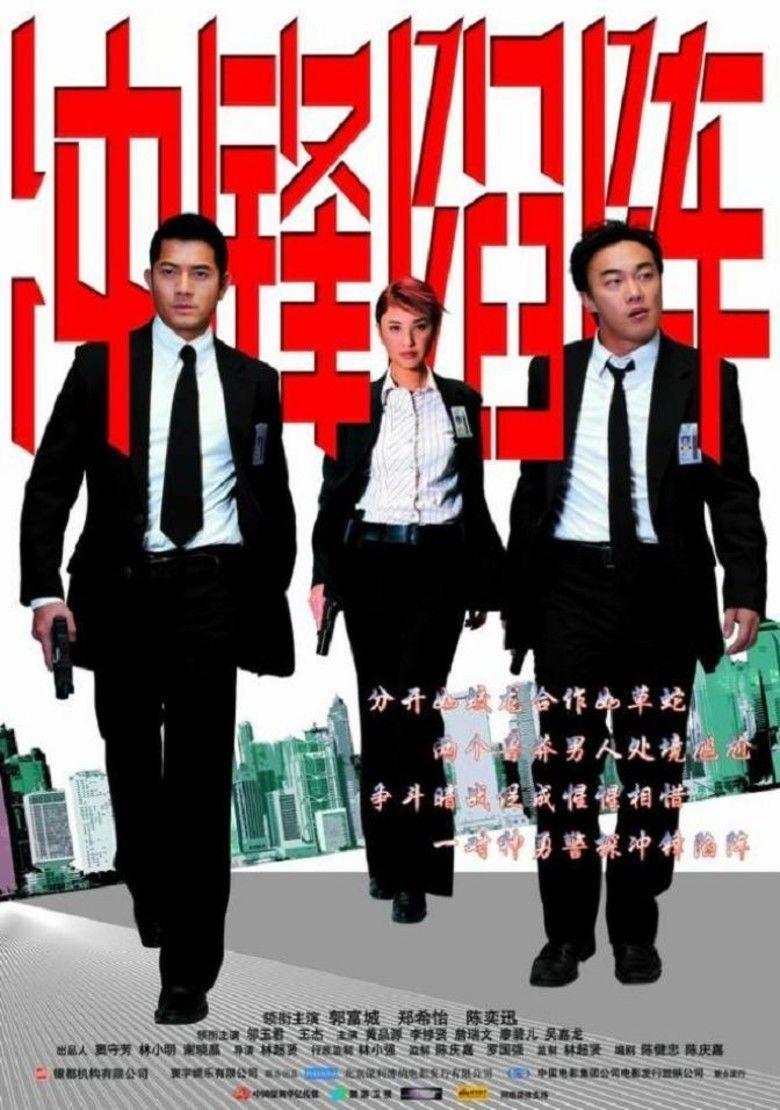 Heat Team movie poster