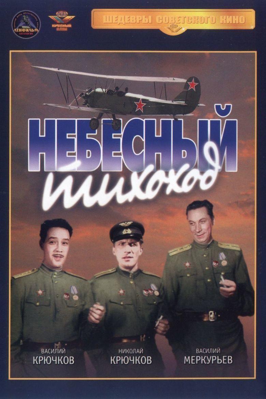 Heavenly Slug movie poster