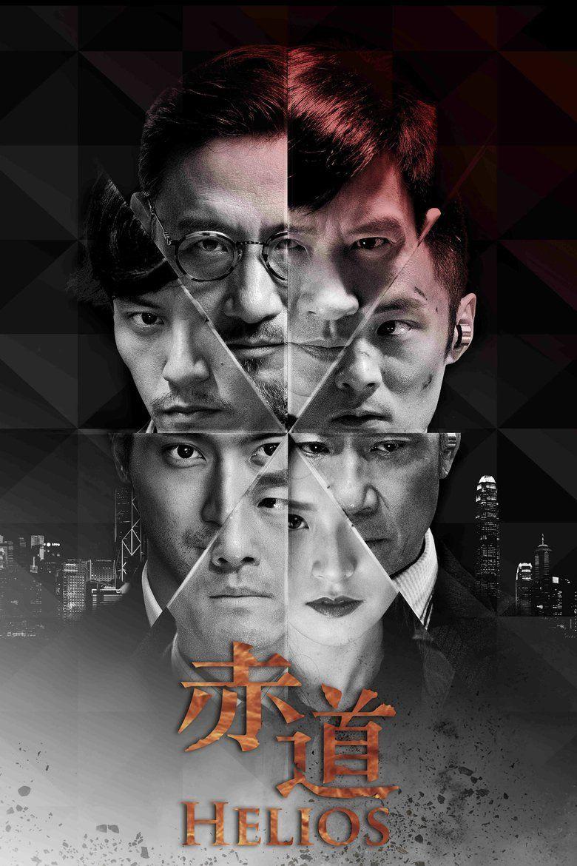 Helios (film) movie poster